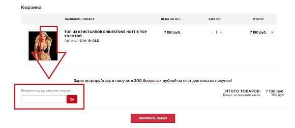 Скидочные купоны для магазина Tasteoflove24.ru