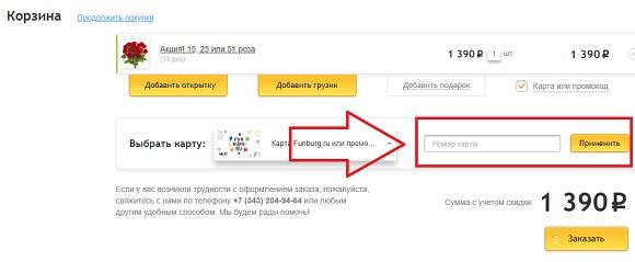 Промокоды для Funburg.ru