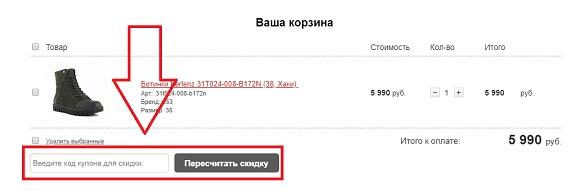 Скидочные купоны для магазина Ferlenz.ru