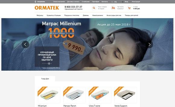 О магазине Орматек