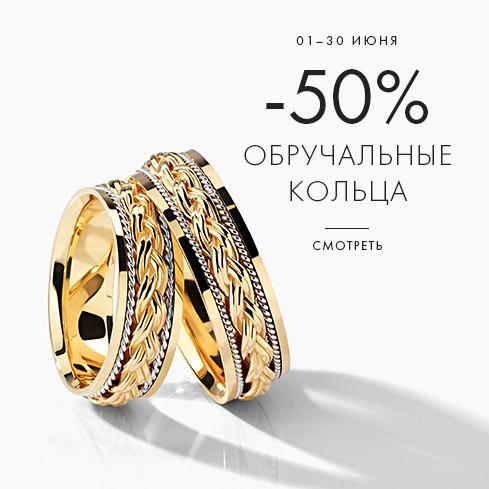 50% на кольца