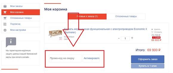 Промокоды для магазина Med-magazin.ru