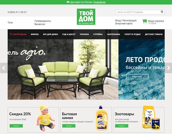 Промокоды для магазина Tvoydom.ru