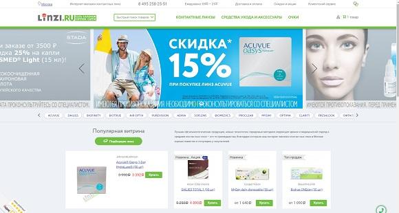 О магазине Линзы.ру