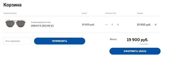 Промокоды для магазина Lensmaster.ru