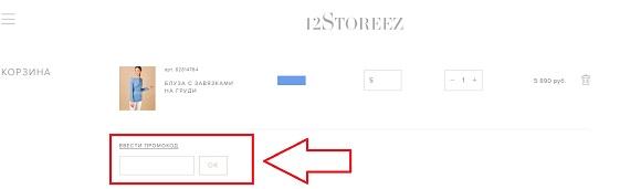 Промокоды для магазина 12storeez.com