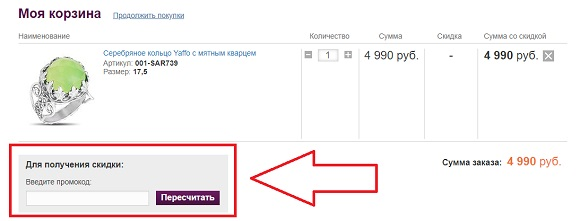 Промокоды для магазина Silverlife.ru