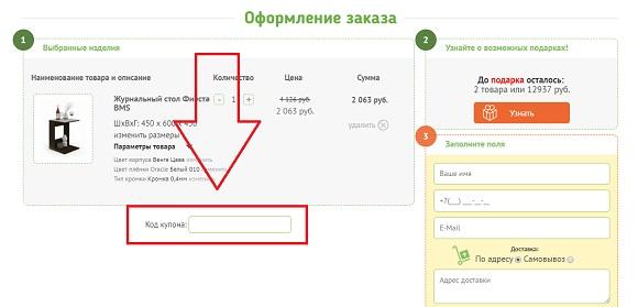 Скидочные купоны для магазина Bestmebelshop.ru