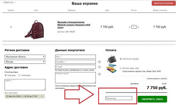Промокоды для магазина Brialdi.ru