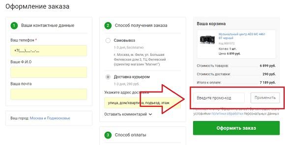 Промокоды для магазина Raybt.ru