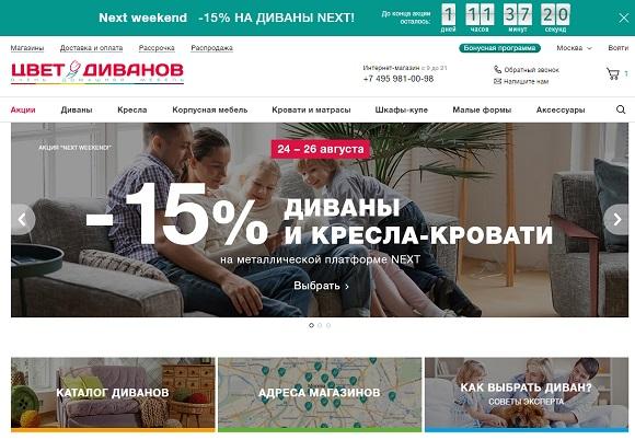 О магазине Цвет Диванов