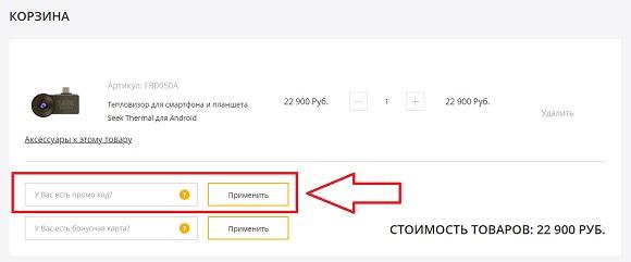 Промокоды для магазина Dadget.ru
