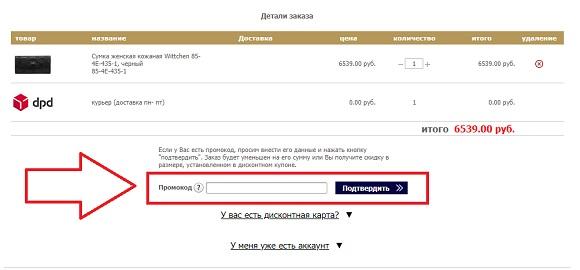 Промокоды для магазина Wittchen.ru