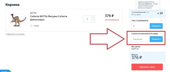 Скидочные купоны для магазина Gulliver-toys.ru
