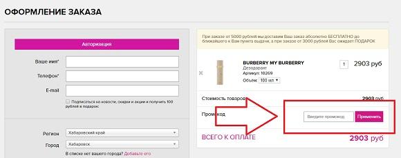 Промокоды для магазина Pompadoo.ru