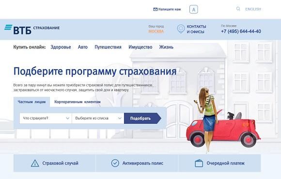 О сервисе ВТБ Страхование