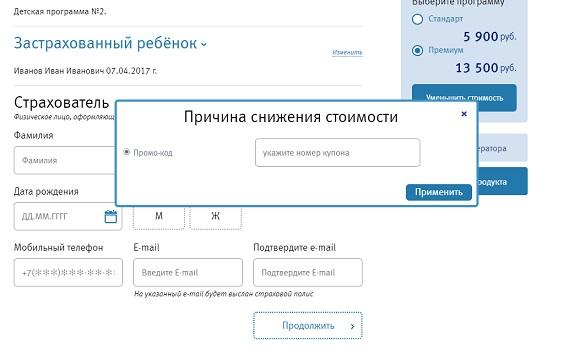 Промокоды для Vtbins.ru