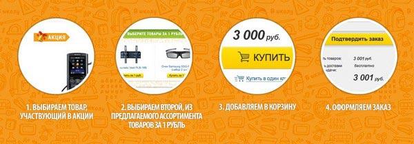 Акция «Скоро в школу! 1000 товаров за 1 рубль» в Техносиле