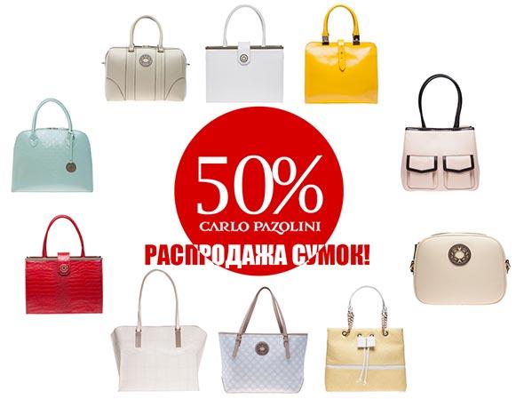Распродажа сумок Carlo Pazolini