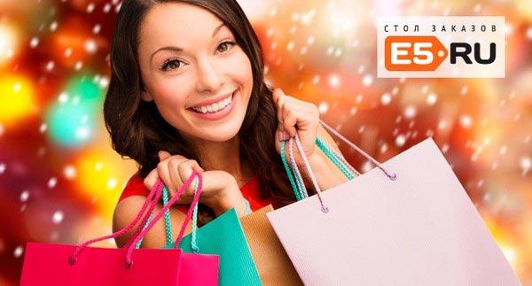 бесплатная доставка от 5 товаров на E5