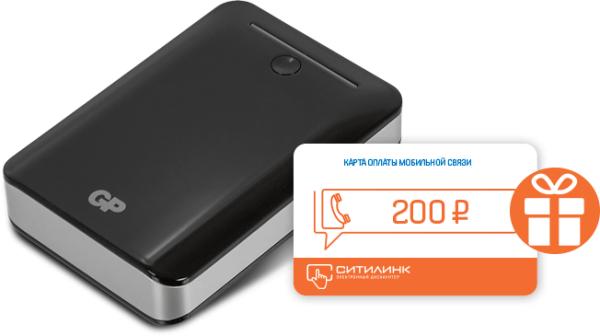 подарки к мобильным аккумуляторам GP в Ситилинке