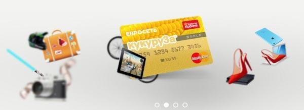 За оформление кредитного лимита на карту Кукуруза Евросеть дарит 15 000 бонусов