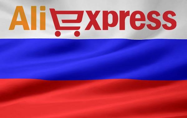 Али Экспресс на русском