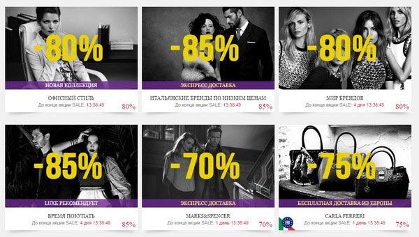 Распродажи в KupiVIP