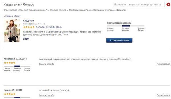 Отзывы о Quelle.ru