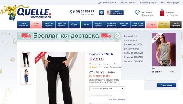 Распродажи в Quelle.ru