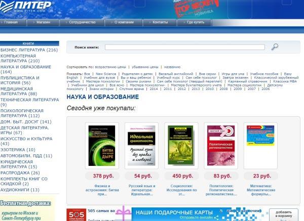 Интернет-магазин Piter.com