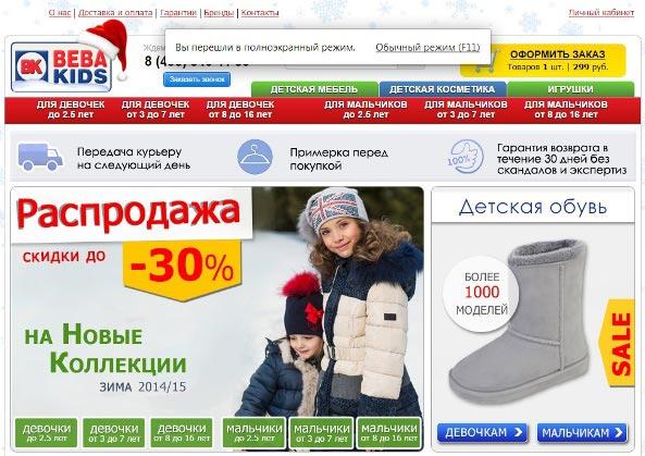 Интернет-магазин Беба Кидз