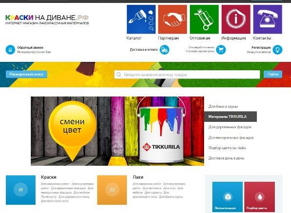 Интернет-магазин Краски на Диване
