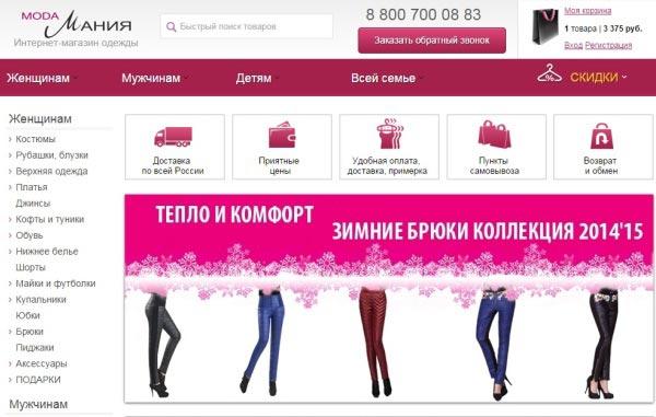 Интернет-магазин Мода Мания