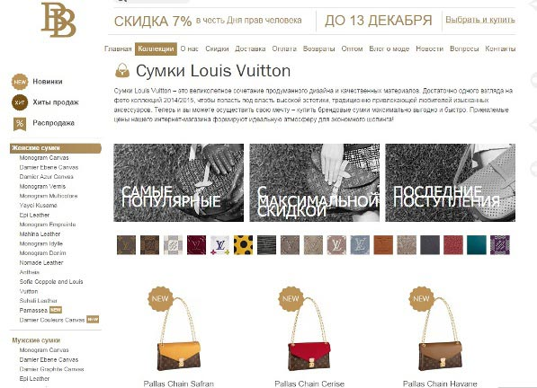 Интернет-магазин Brandbags.ru