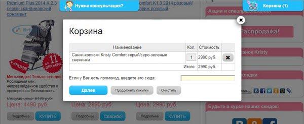 Интернет-магазин Санки-Коляски