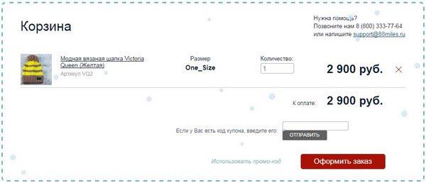 Интернет-магазин 88miles.ru