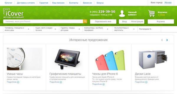 Интернет-магазин Айкавер.ру