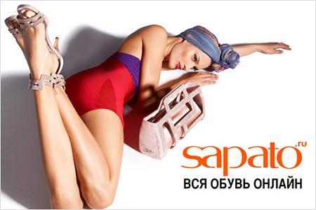 Обувь в Сапато: цена, качество