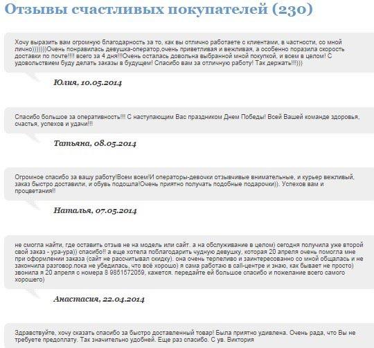 Отзывы о Sapato.ru
