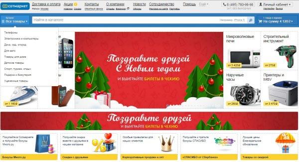 Каталог товаров Сотмаркет.ру