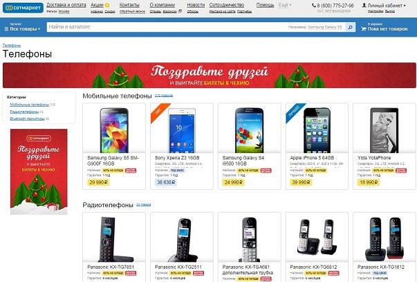 Товары и цены в Сотмаркете (телефоны, чехлы)