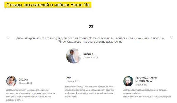 Отзывы о Homeme