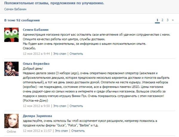 Отзывы о Toy.ru