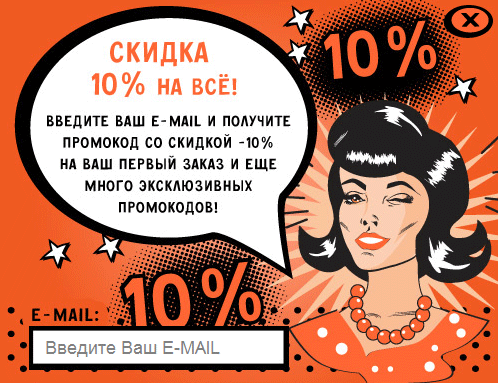 Промокод Sapato 10