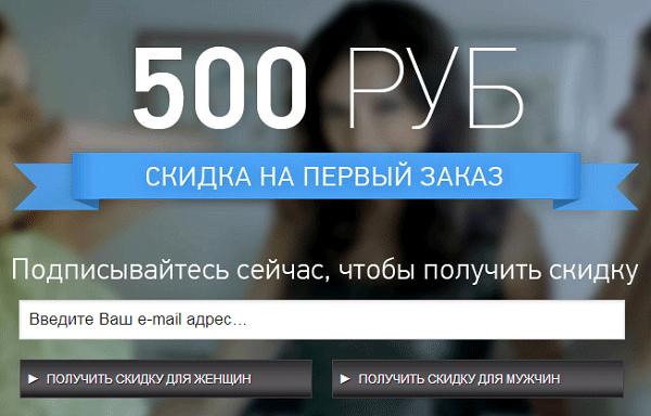 Промо-код 500 руб для Ламода!