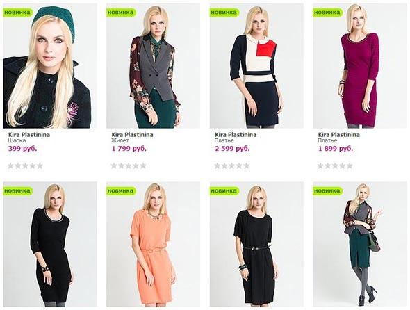 Купить женскую брендовую одежду доставка