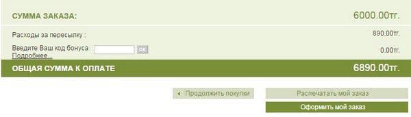 Интернет-магазин Yves Rocher Казахстан