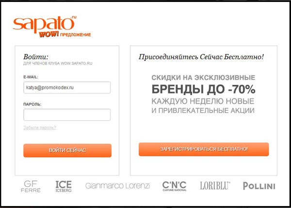 Форма регистрации в WOW клубе Сапато