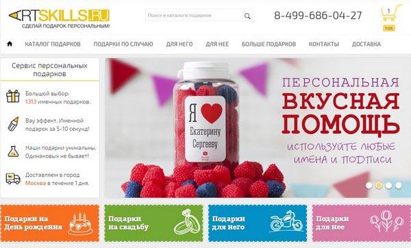 Интернет-магазин Artskills.ru